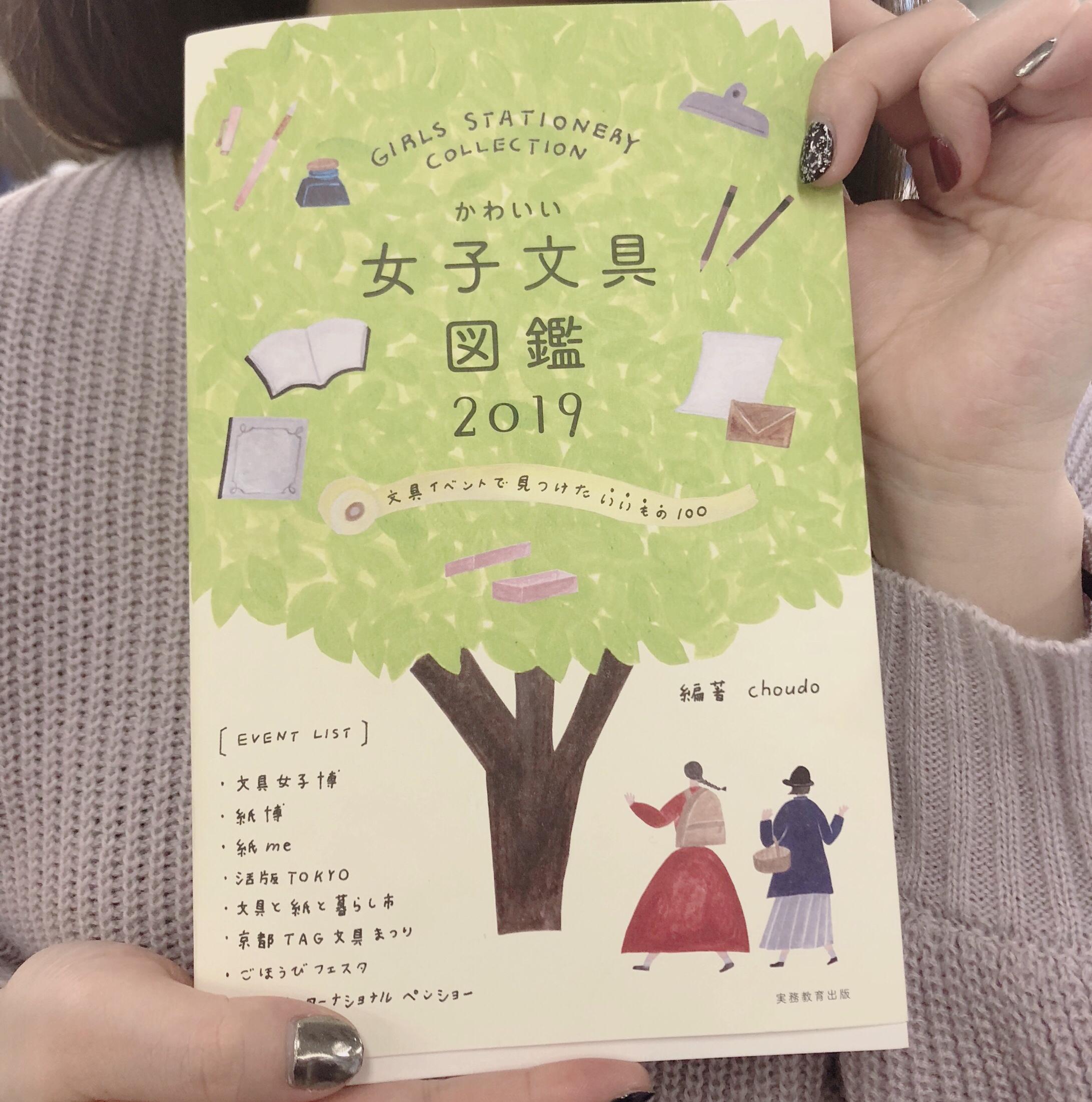 「かわいい女子文具図鑑2019」掲載のお知らせ