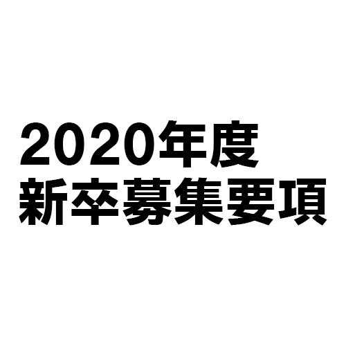 2020年度 新卒募集要項